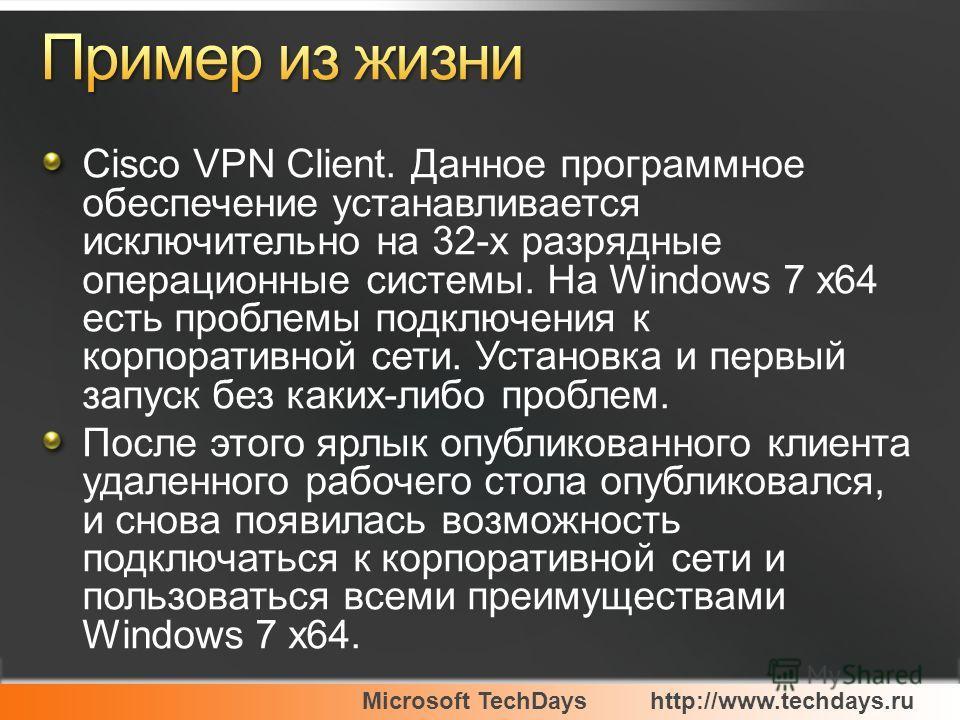 Cisco VPN Client. Данное программное обеспечение устанавливается исключительно на 32-х разрядные операционные системы. На Windows 7 x64 есть проблемы подключения к корпоративной сети. Установка и первый запуск без каких-либо проблем. После этого ярлы