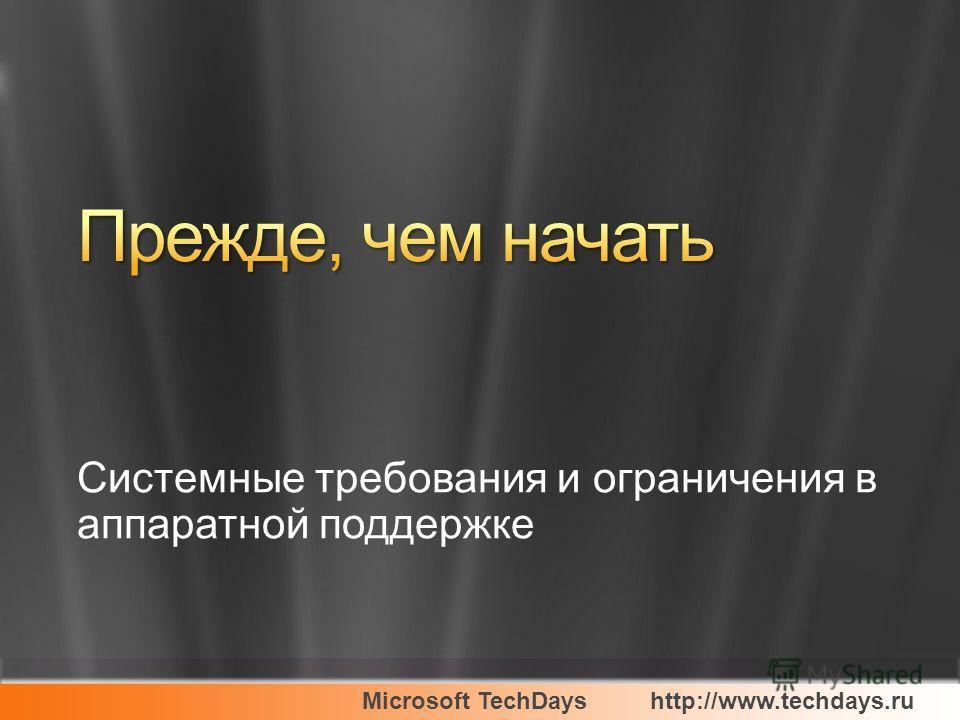 Microsoft TechDayshttp://www.techdays.ru Системные требования и ограничения в аппаратной поддержке