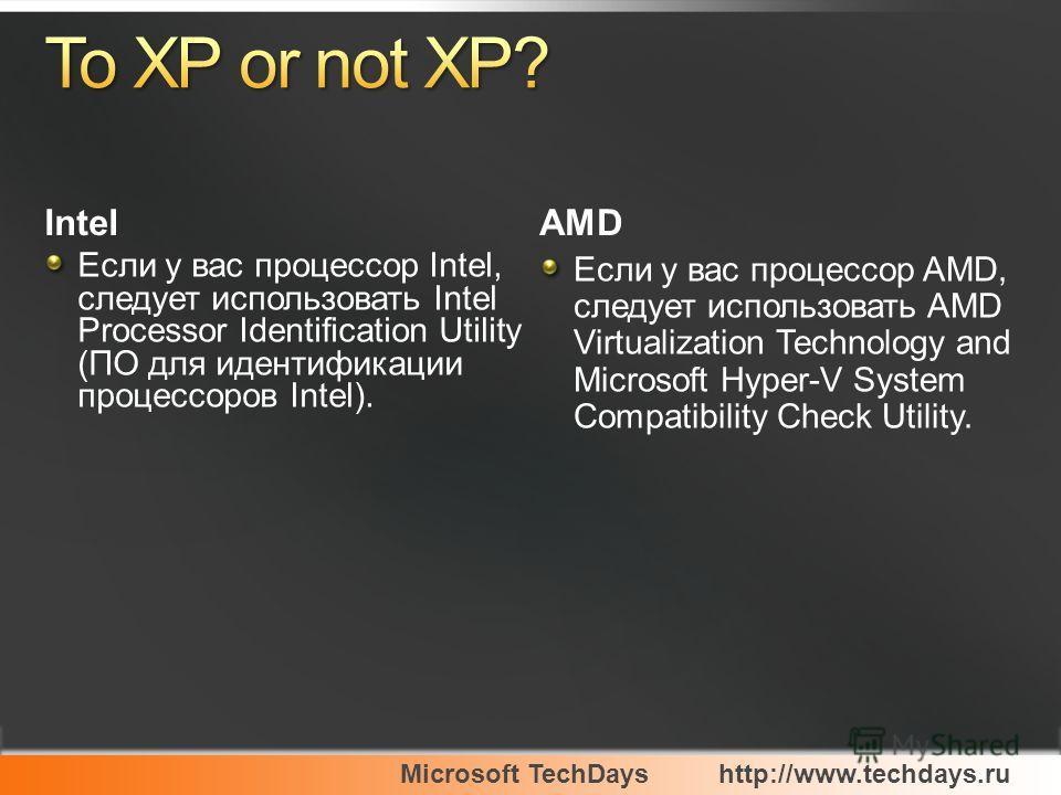 Microsoft TechDayshttp://www.techdays.ru Intel Если у вас процессор Intel, следует использовать Intel Processor Identification Utility (ПО для идентификации процессоров Intel). AMD Если у вас процессор AMD, следует использовать AMD Virtualization Tec