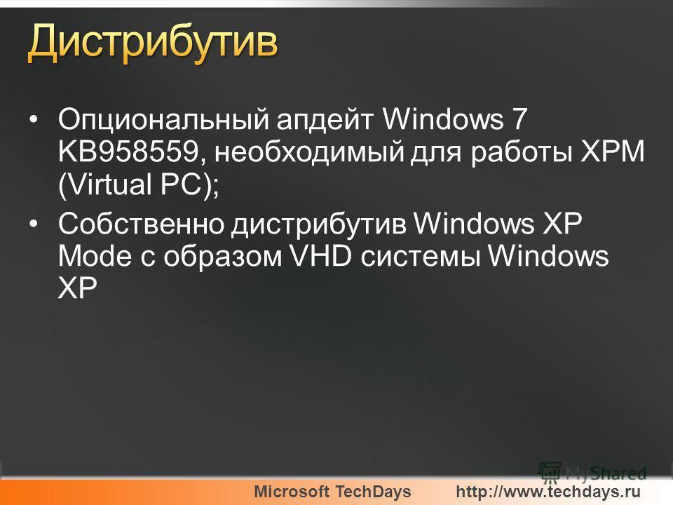 Microsoft TechDayshttp://www.techdays.ru Опциональный апдейт Windows 7 KB958559, необходимый для работы XPM (Virtual PC); Собственно дистрибутив Windows XP Mode с образом VHD системы Windows XP