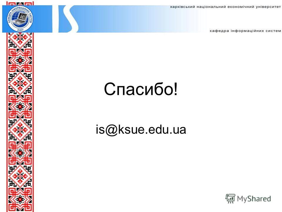 Спасибо! is@ksue.edu.ua