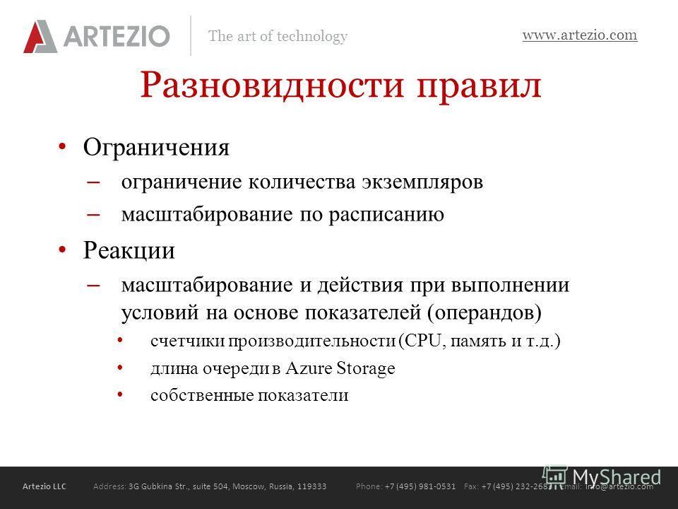Artezio LLC Address: 3G Gubkina Str., suite 504, Moscow, Russia, 119333Phone: +7 (495) 981-0531 Fax: +7 (495) 232-2683 Email: info@artezio.com www.artezio.com The art of technology Разновидности правил Ограничения – ограничение количества экземпляров
