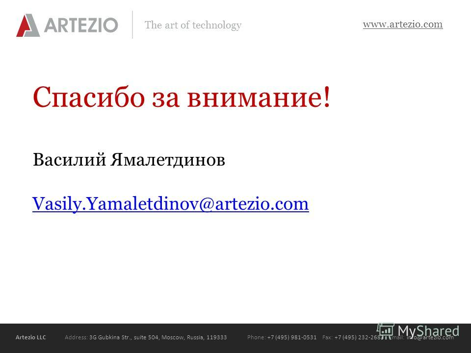 Artezio LLC Address: 3G Gubkina Str., suite 504, Moscow, Russia, 119333Phone: +7 (495) 981-0531 Fax: +7 (495) 232-2683 Email: info@artezio.com www.artezio.com The art of technology Спасибо за внимание! Василий Ямалетдинов Vasily.Yamaletdinov@artezio.