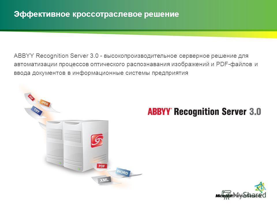 Эффективное кроссотраслевое решение ABBYY Recognition Server 3.0 - высокопроизводительное серверное решение для автоматизации процессов оптического распознавания изображений и PDF-файлов и ввода документов в информационные системы предприятия