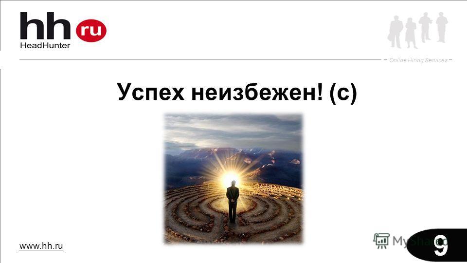 www.hh.ru Online Hiring Services 9 Успех неизбежен! (с)