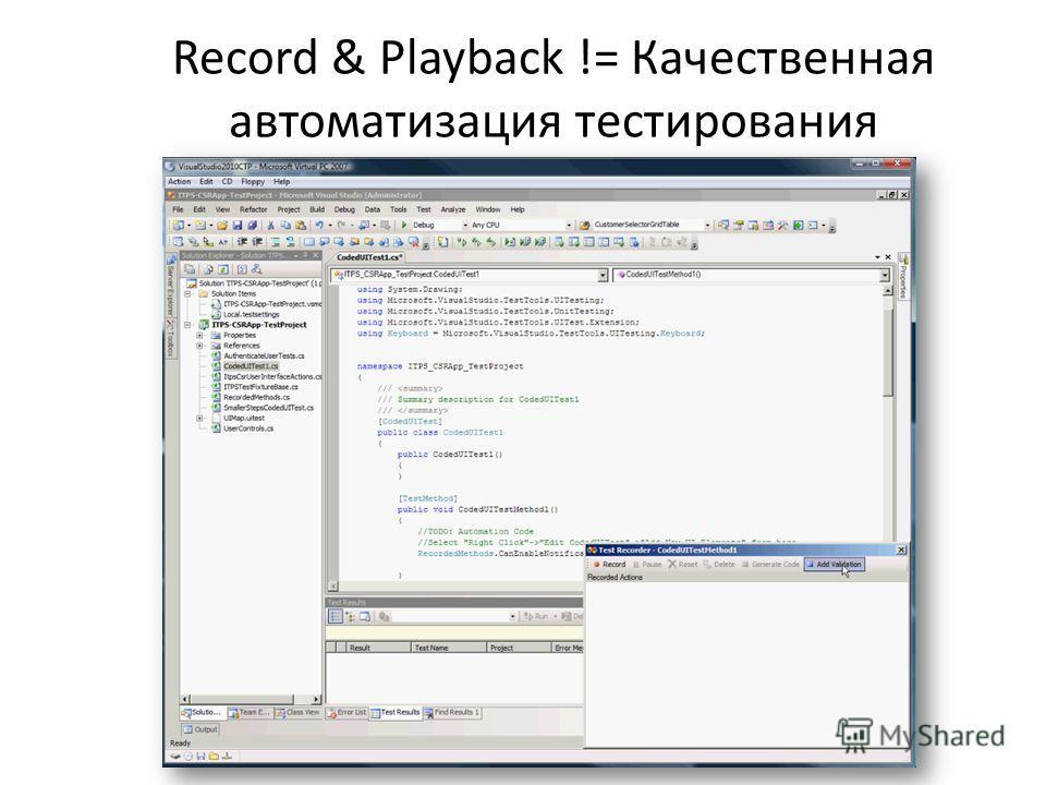 Record & Playback != Качественная автоматизация тестирования