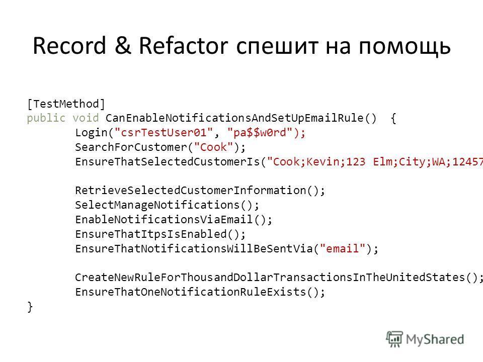Record & Refactor спешит на помощь [TestMethod] public void CanEnableNotificationsAndSetUpEmailRule() { Login(
