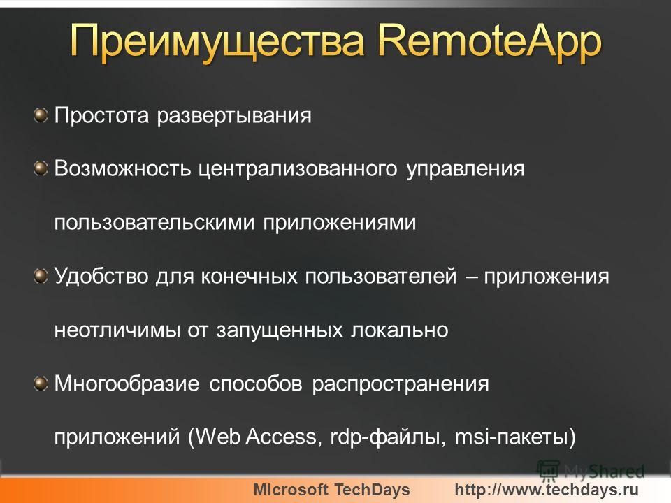 Microsoft TechDayshttp://www.techdays.ru Простота развертывания Возможность централизованного управления пользовательскими приложениями Удобство для конечных пользователей – приложения неотличимы от запущенных локально Многообразие способов распростр