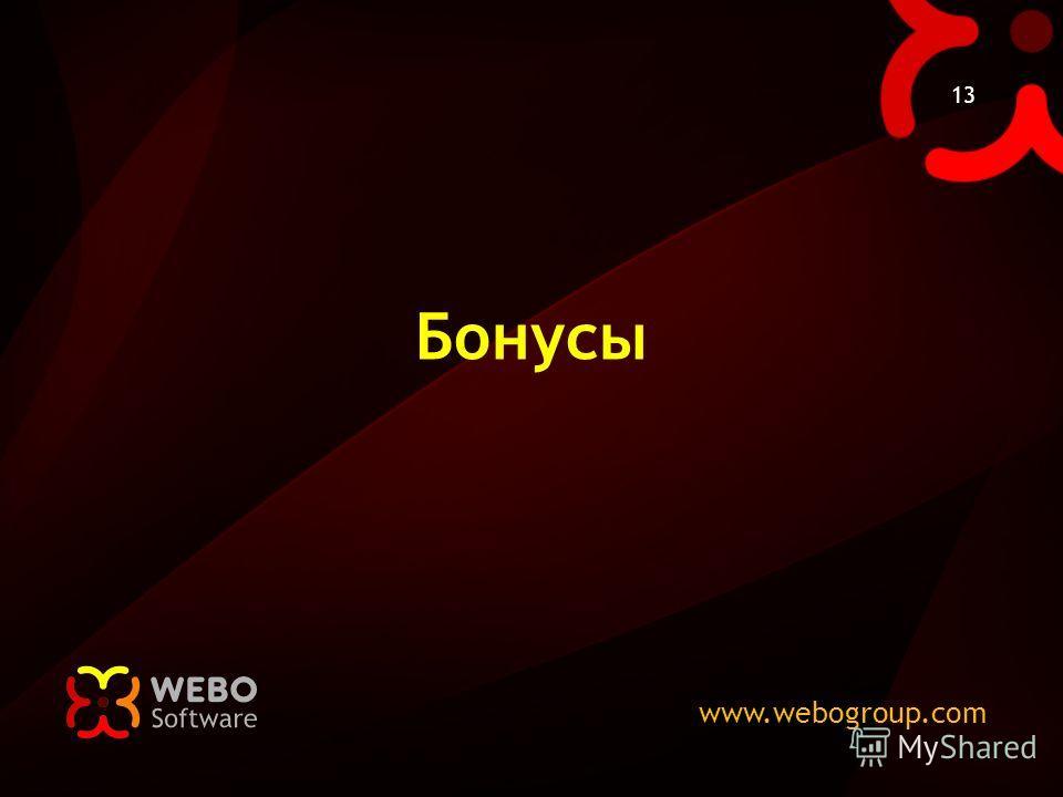 www.webogroup.com 13 Бонусы