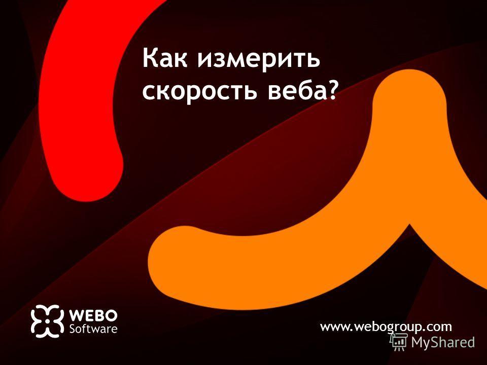 Как измерить скорость веба?