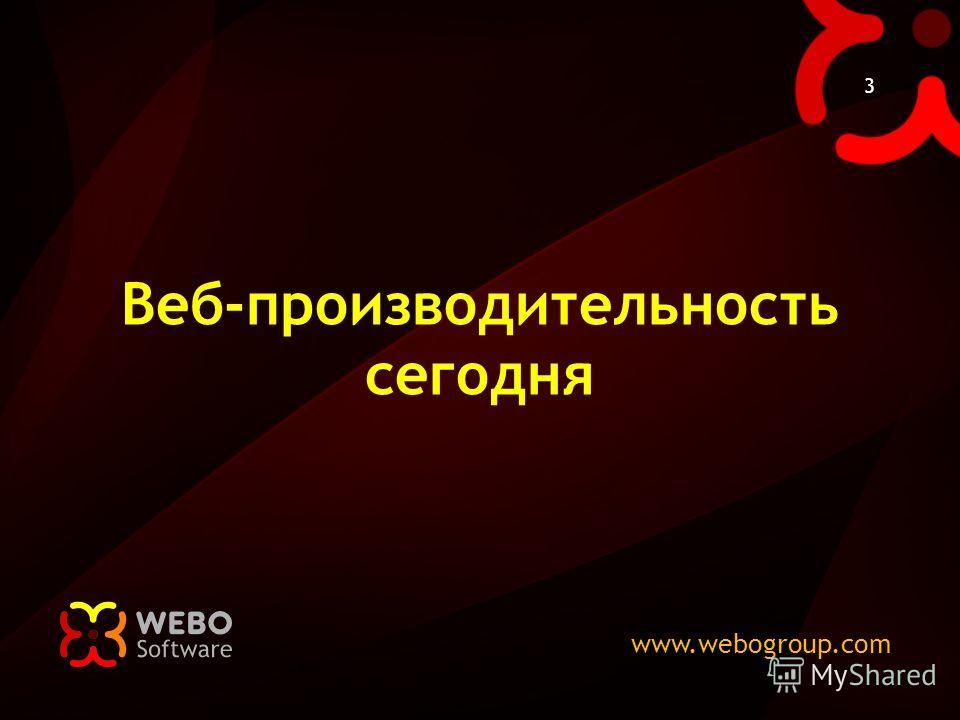 www.webogroup.com 3 Веб-производительность сегодня