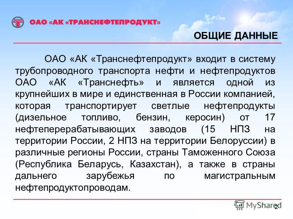 ОБЩИЕ ДАННЫЕ ОАО «АК «Транснефтепродукт» входит в систему трубопроводного транспорта нефти и нефтепродуктов ОАО «АК «Транснефть» и является одной из крупнейших в мире и единственная в России компанией, которая транспортирует светлые нефтепродукты (ди