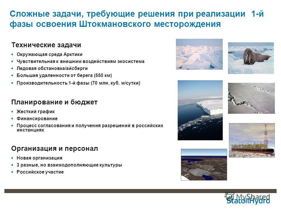 Сложные задачи, требующие решения при реализации 1-й фазы освоения Штокмановского месторождения Технические задачи Окружающая среда Арктики Чувствительная к внешним воздействиям экосистема Ледовая обстановка/айсберги Большая удаленности от берега (55