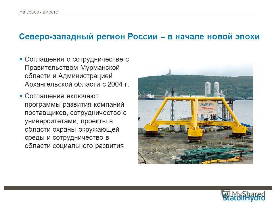 Соглашения о сотрудничестве с Правительством Мурманской области и Администрацией Архангельской области с 2004 г. Соглашения включают программы развития компаний- поставщиков, сотрудничество с университетами, проекты в области охраны окружающей среды
