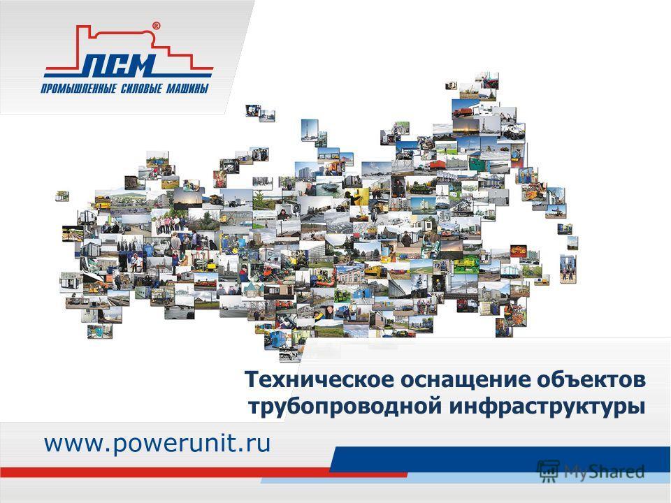 Техническое оснащение объектов трубопроводной инфраструктуры