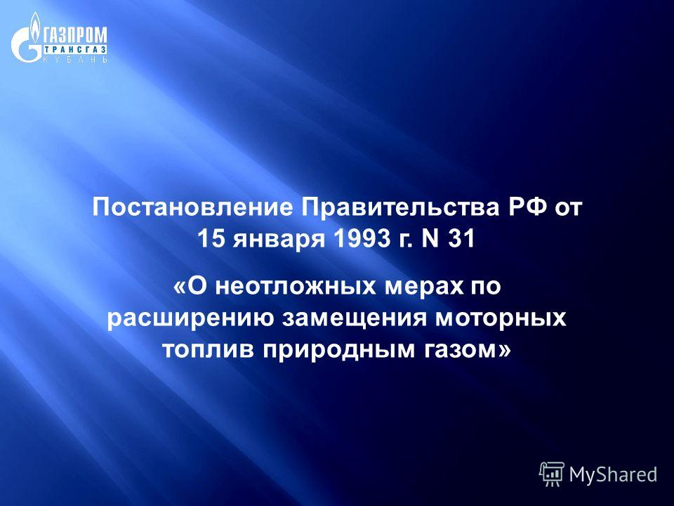 Постановление Правительства РФ от 15 января 1993 г. N 31 «О неотложных мерах по расширению замещения моторных топлив природным газом»