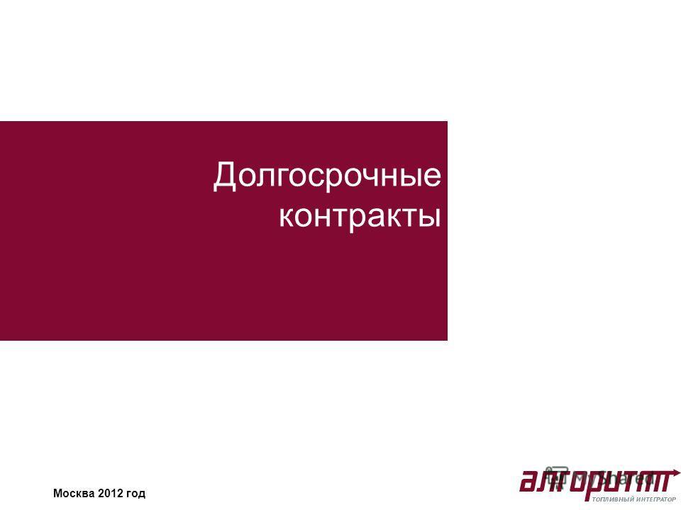 Москва 2012 год Долгосрочные контракты