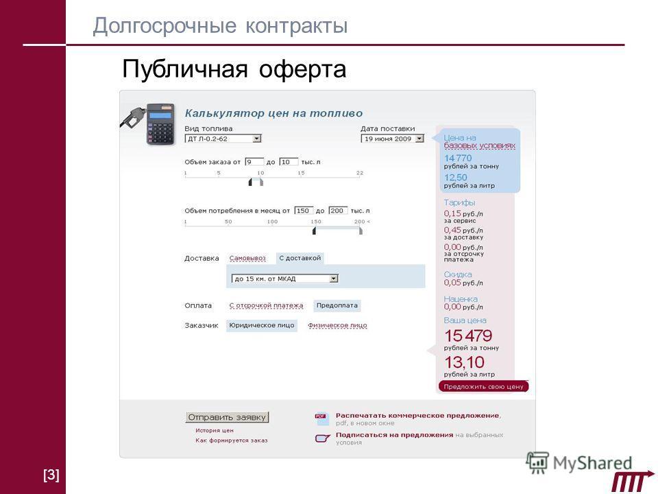 Долгосрочные контракты Публичная оферта [3] [3]