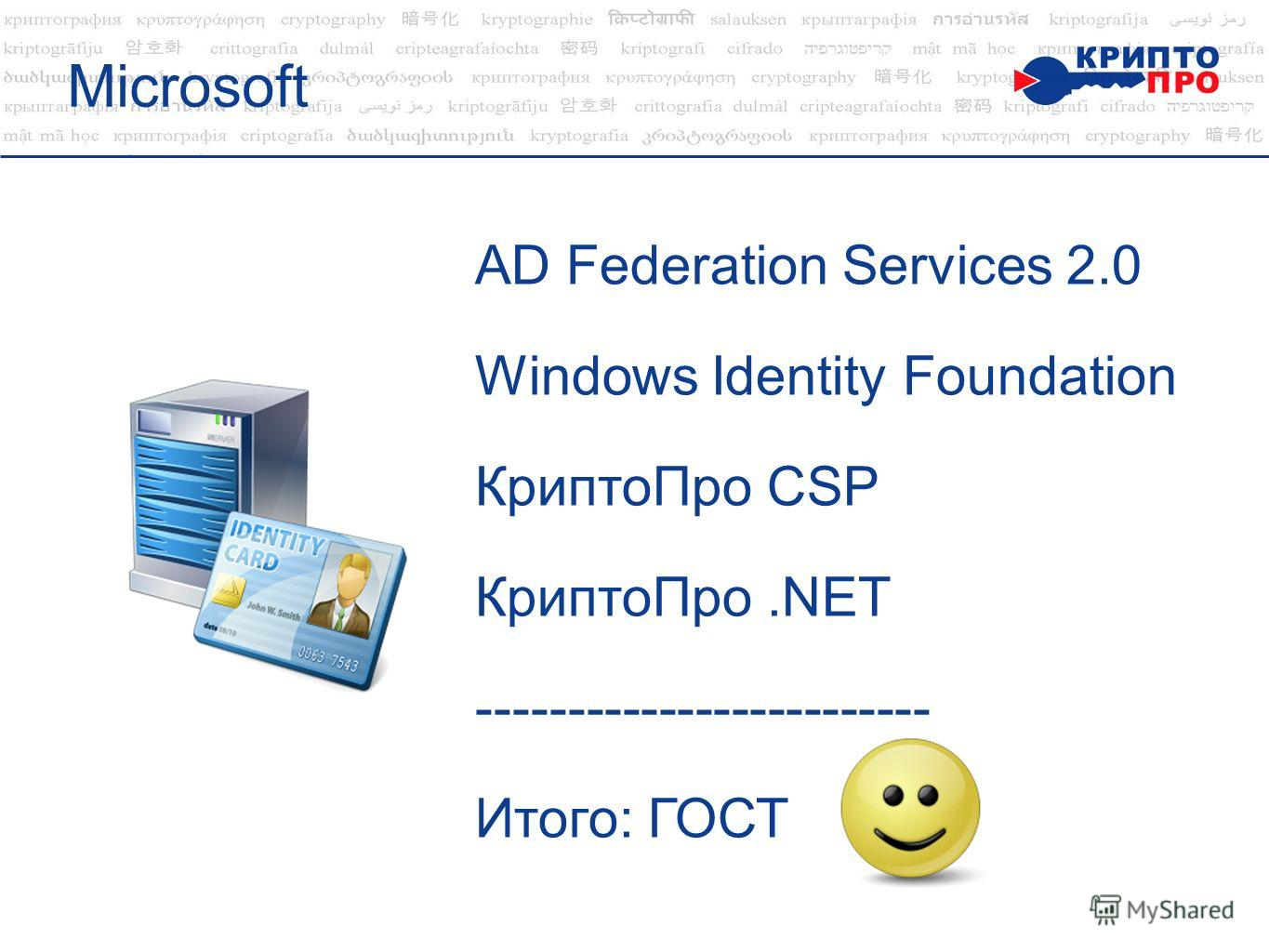 Microsoft AD Federation Services 2.0 Windows Identity Foundation КриптоПро CSP КриптоПро.NET ------------------------- Итого: ГОСТ