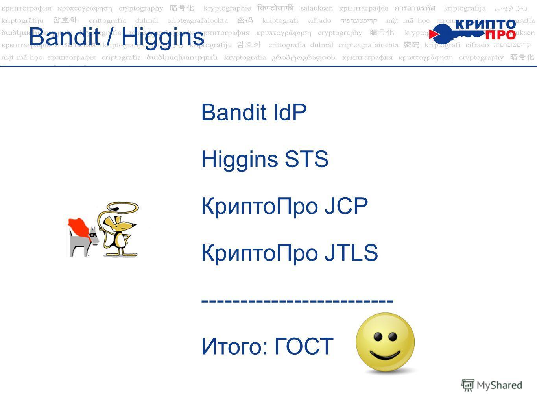 Bandit / Higgins Bandit IdP Higgins STS КриптоПро JCP КриптоПро JTLS ------------------------- Итого: ГОСТ