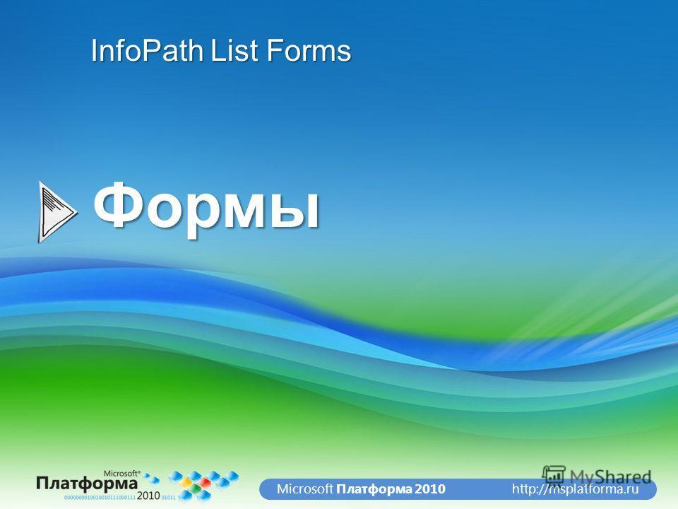 http://msplatforma.ruMicrosoft Платформа 2010Формы InfoPath List Forms