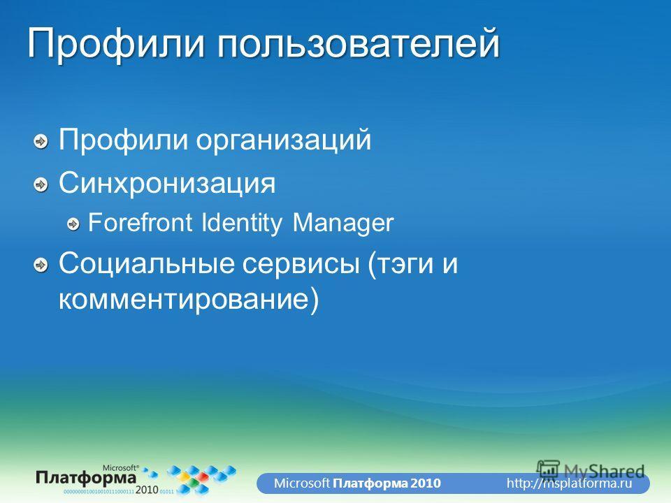 http://msplatforma.ruMicrosoft Платформа 2010 Профили пользователей Профили организаций Синхронизация Forefront Identity Manager Социальные сервисы (тэги и комментирование)