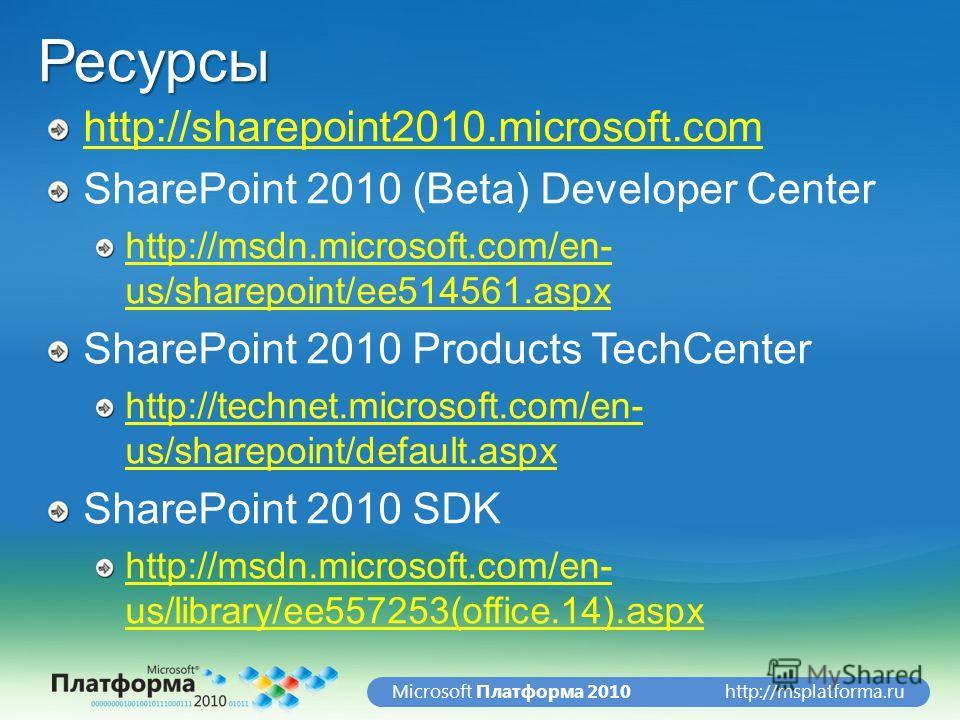 http://msplatforma.ruMicrosoft Платформа 2010Ресурсы http://sharepoint2010.microsoft.com SharePoint 2010 (Beta) Developer Center http://msdn.microsoft.com/en- us/sharepoint/ee514561.aspx SharePoint 2010 Products TechCenter http://technet.microsoft.co