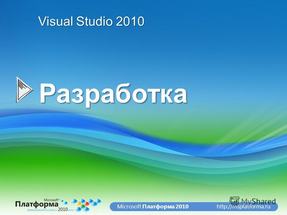 http://msplatforma.ruMicrosoft Платформа 2010Разработка Visual Studio 2010