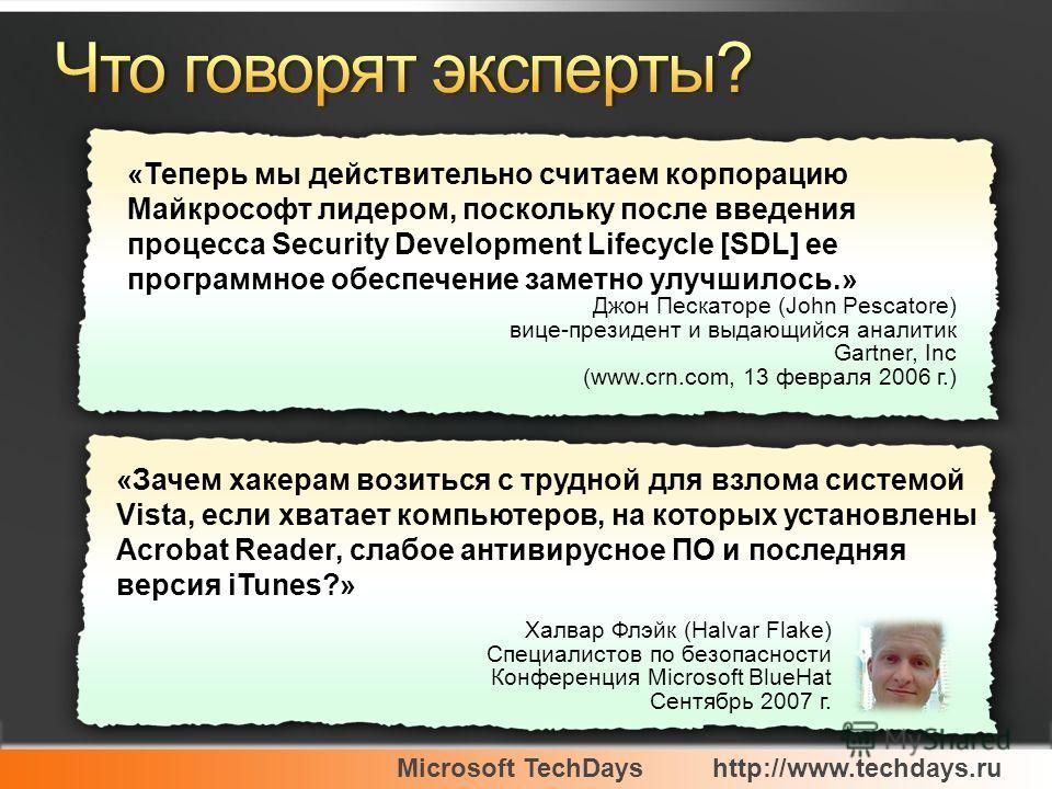 Microsoft TechDayshttp://www.techdays.ru «Теперь мы действительно считаем корпорацию Майкрософт лидером, поскольку после введения процесса Security Development Lifecycle [SDL] ее программное обеспечение заметно улучшилось.» Джон Пескаторе (John Pesca