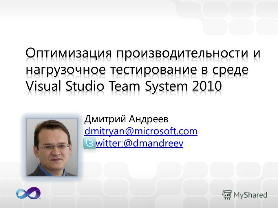 Дмитрий Андреев dmitryan@microsoft.com witter:@dmandreev witter:@dmandreev
