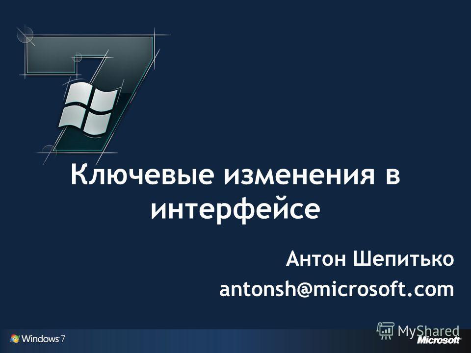 Ключевые изменения в интерфейсе Антон Шепитько antonsh@microsoft.com