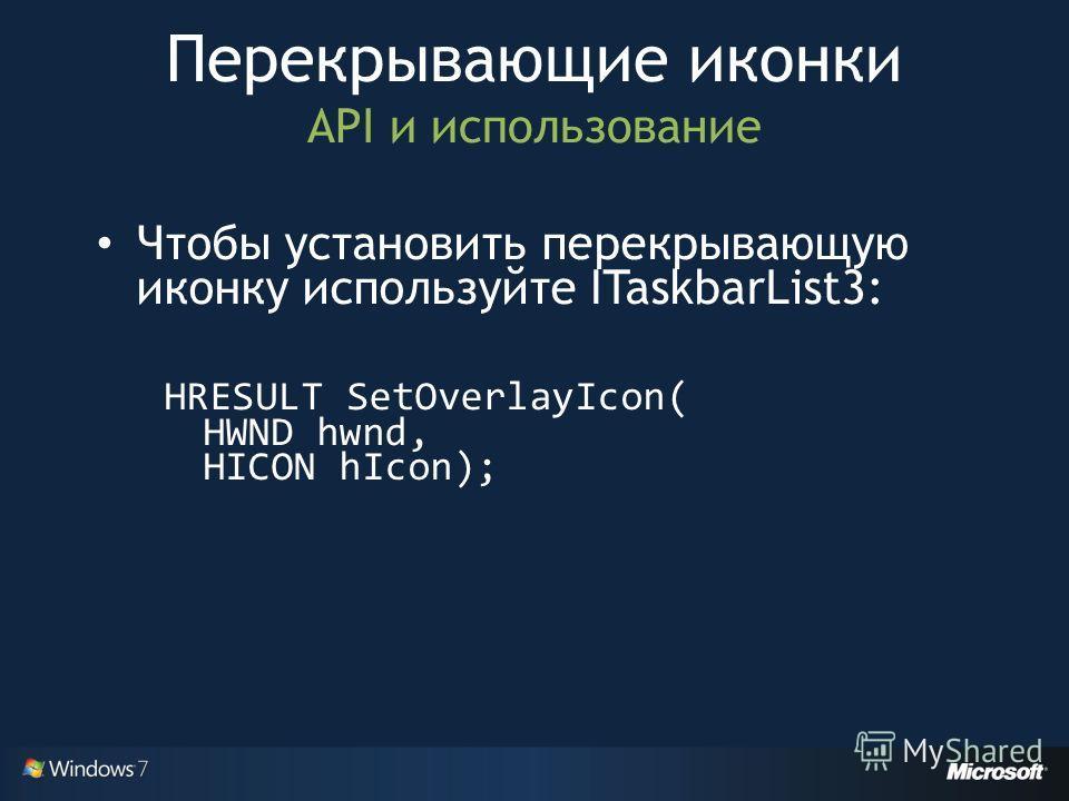 Чтобы установить перекрывающую иконку используйте ITaskbarList3: HRESULT SetOverlayIcon( HWND hwnd, HICON hIcon); Перекрывающие иконки API и использование