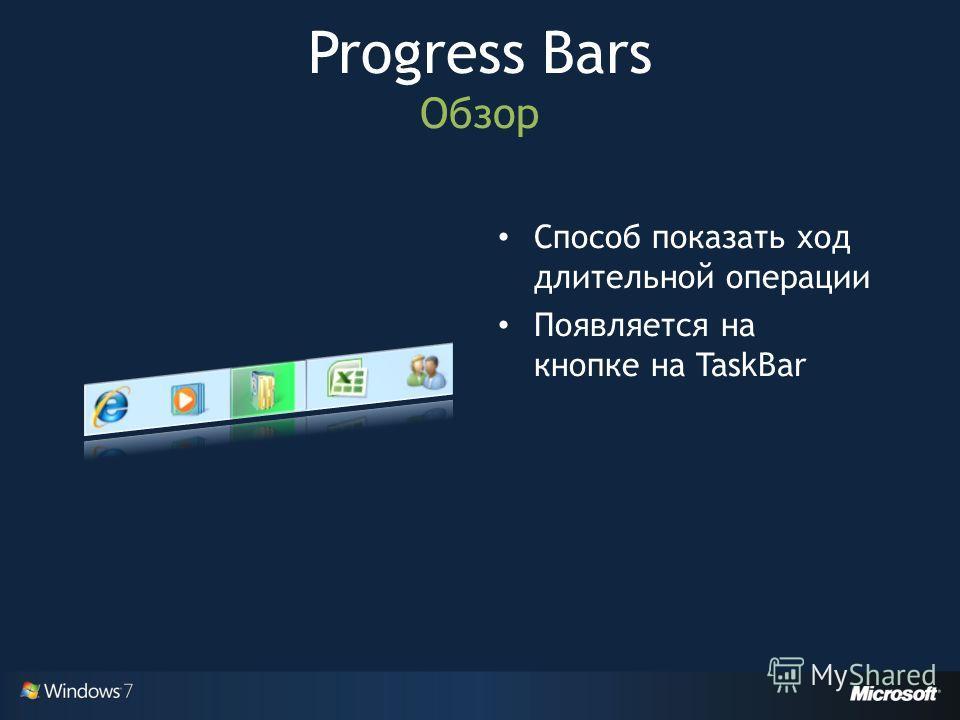 Способ показать ход длительной операции Появляется на кнопке на TaskBar Progress Bars Обзор