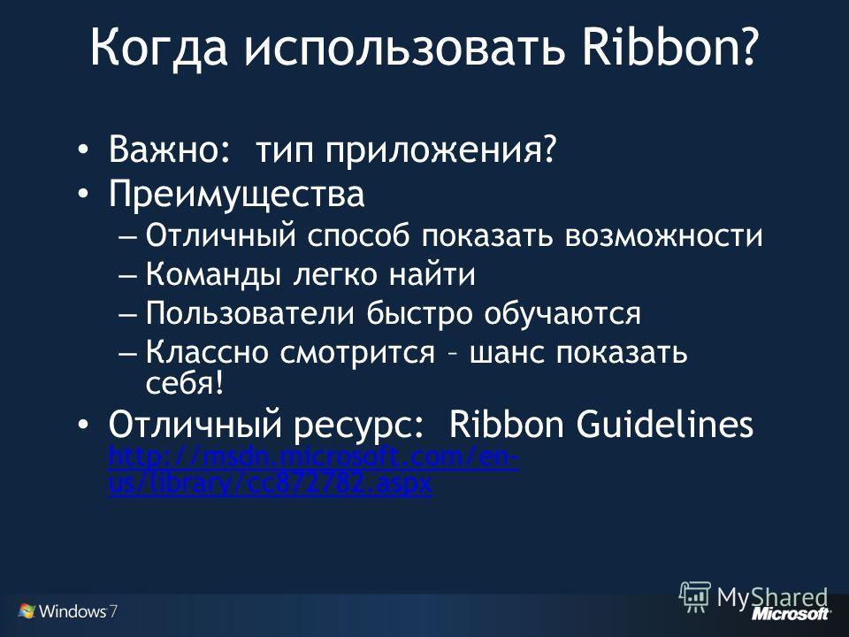 Важно: тип приложения? Преимущества – Отличный способ показать возможности – Команды легко найти – Пользователи быстро обучаются – Классно смотрится – шанс показать себя! Отличный ресурс: Ribbon Guidelines http://msdn.microsoft.com/en- us/library/cc8