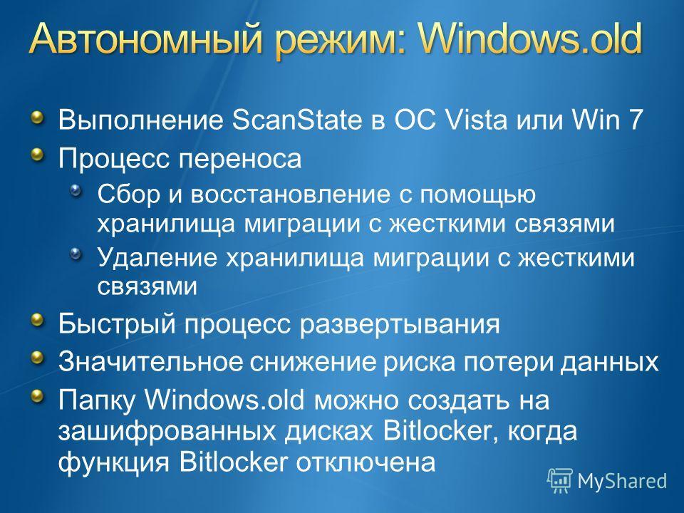 Выполнение ScanState в ОС Vista или Win 7 Процесс переноса Сбор и восстановление с помощью хранилища миграции с жесткими связями Удаление хранилища миграции с жесткими связями Быстрый процесс развертывания Значительное снижение риска потери данных Па