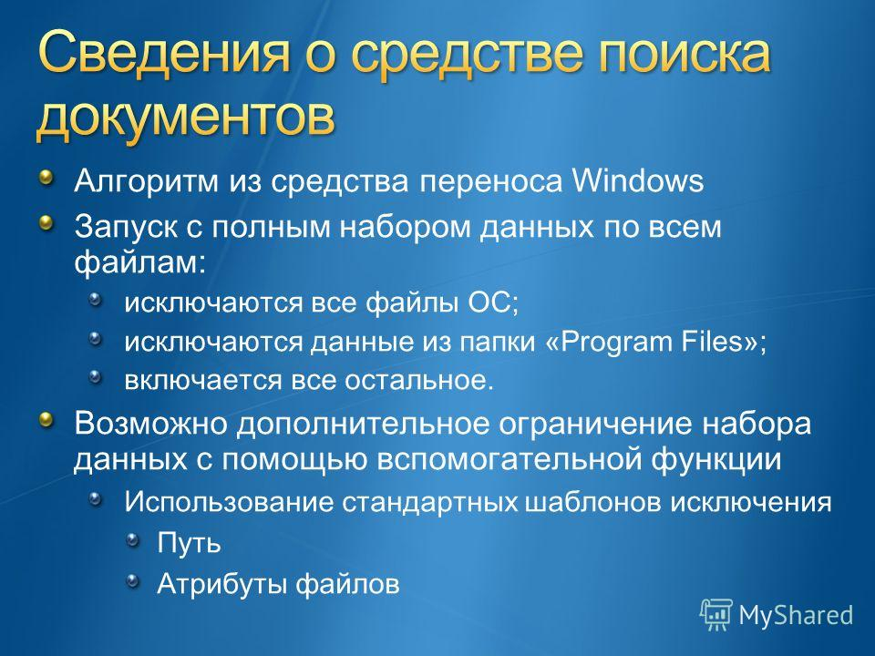 Алгоритм из средства переноса Windows Запуск с полным набором данных по всем файлам: исключаются все файлы ОС; исключаются данные из папки «Program Files»; включается все остальное. Возможно дополнительное ограничение набора данных с помощью вспомога
