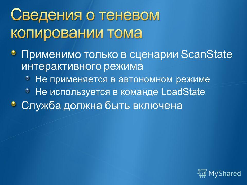 Применимо только в сценарии ScanState интерактивного режима Не применяется в автономном режиме Не используется в команде LoadState Служба должна быть включена