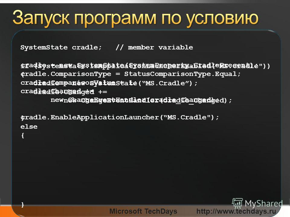 Microsoft TechDayshttp://www.techdays.ru cradle = new SystemState(SystemProperty.CradlePresent); cradle.ComparisonType = StatusComparisonType.Equal; cradle.ComparisonValue = 1; cradle.Changed += new ChangeEventHandler(cradle_Changed); cradle.EnableAp