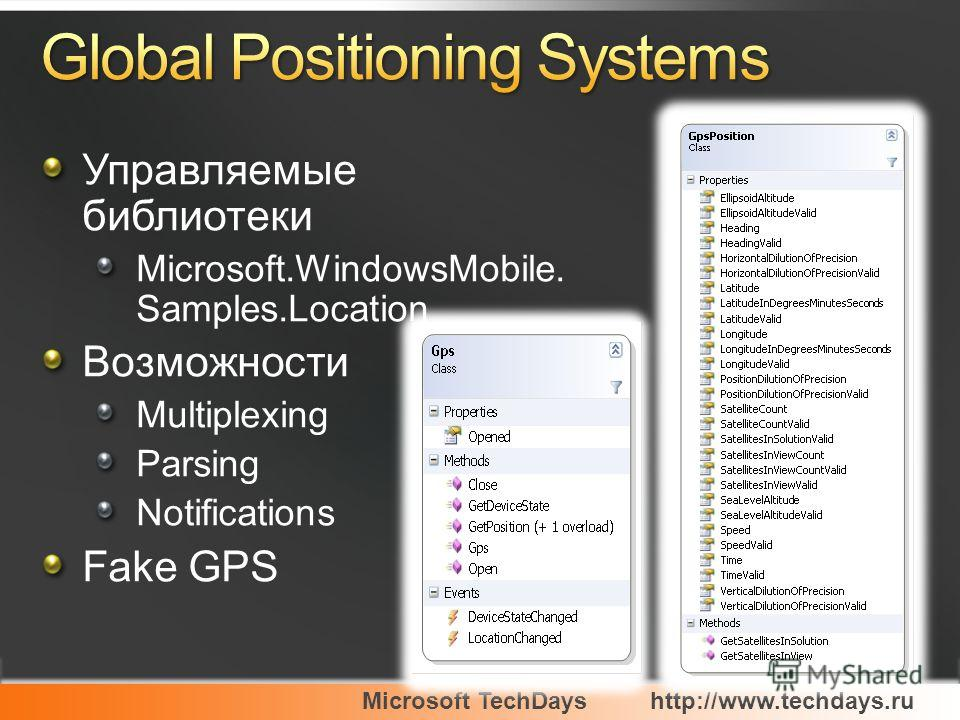 Microsoft TechDayshttp://www.techdays.ru Управляемые библиотеки Microsoft.WindowsMobile. Samples.Location Возможности Multiplexing Parsing Notifications Fake GPS