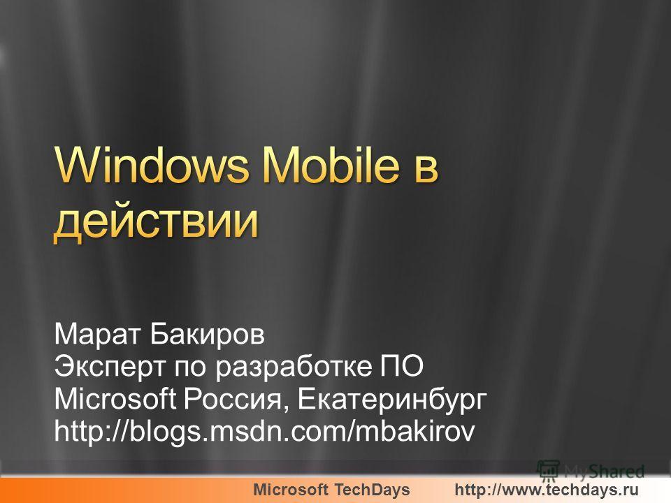 Марат Бакиров Эксперт по разработке ПО Microsoft Россия, Екатеринбург http://blogs.msdn.com/mbakirov