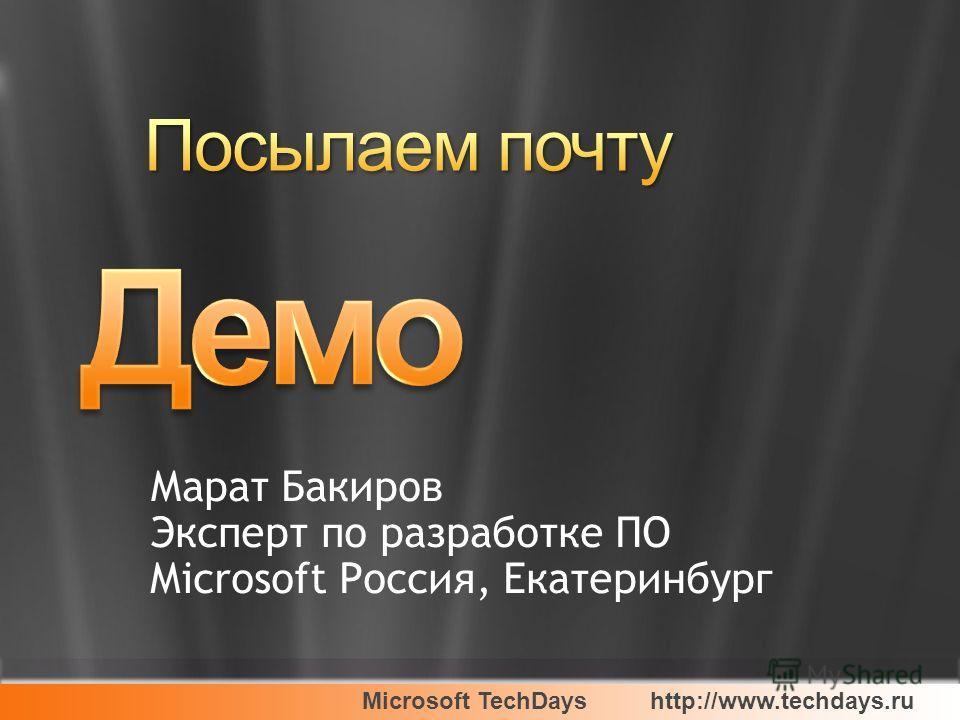 Microsoft TechDayshttp://www.techdays.ru Марат Бакиров Эксперт по разработке ПО Microsoft Россия, Екатеринбург
