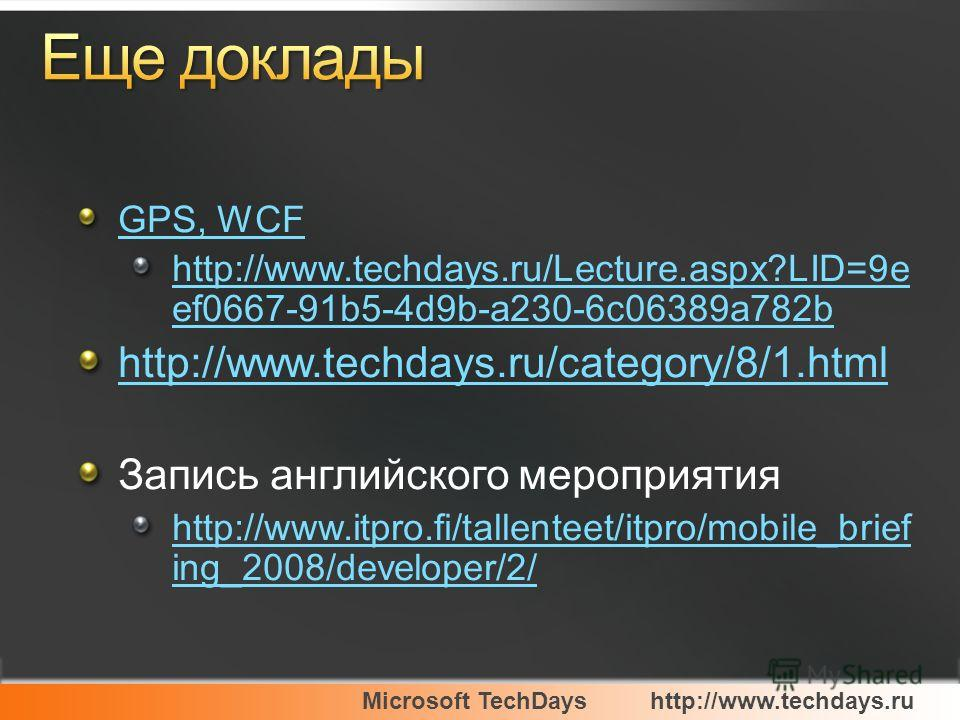 Microsoft TechDayshttp://www.techdays.ru GPS, WCF http://www.techdays.ru/Lecture.aspx?LID=9e ef0667-91b5-4d9b-a230-6c06389a782b http://www.techdays.ru/category/8/1.html Запись английского мероприятия http://www.itpro.fi/tallenteet/itpro/mobile_brief