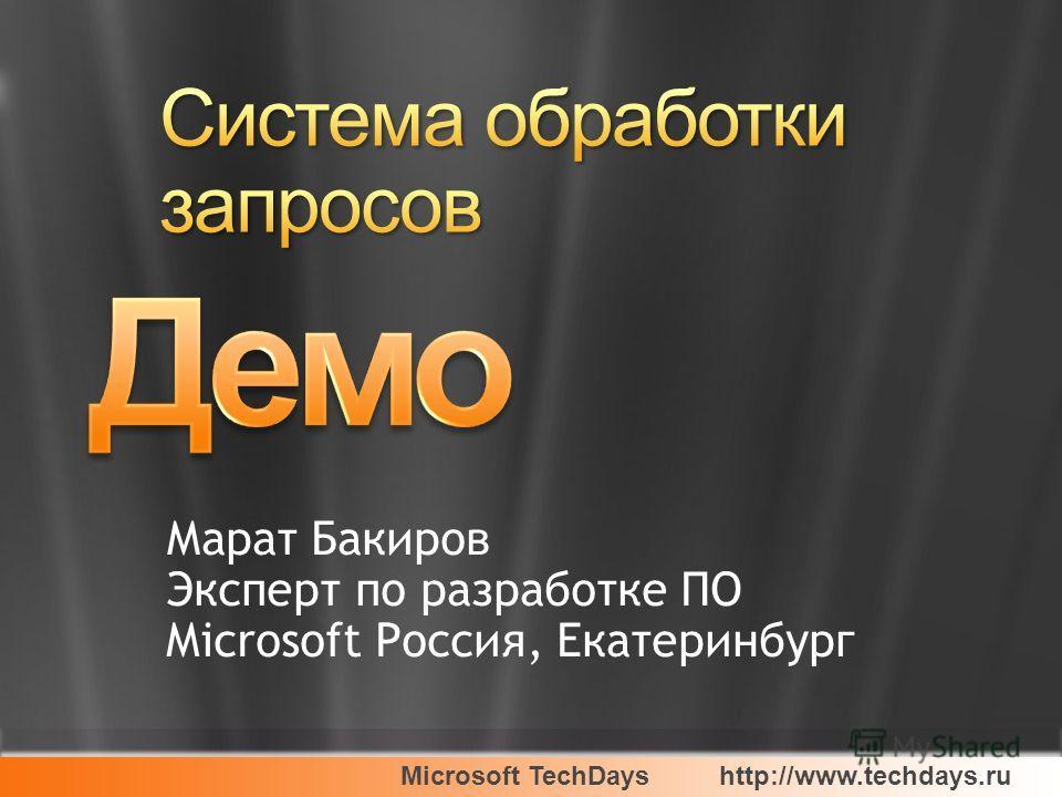 Марат Бакиров Эксперт по разработке ПО Microsoft Россия, Екатеринбург