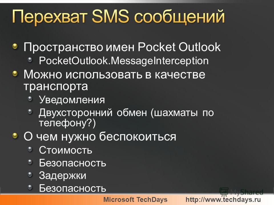 Microsoft TechDayshttp://www.techdays.ru Пространство имен Pocket Outlook PocketOutlook.MessageInterception Можно использовать в качестве транспорта Уведомления Двухсторонний обмен (шахматы по телефону?) О чем нужно беспокоиться Стоимость Безопасност