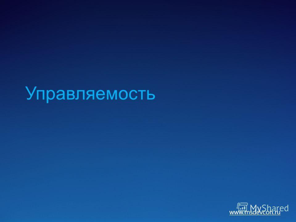www.msdevcon.ru Управляемость