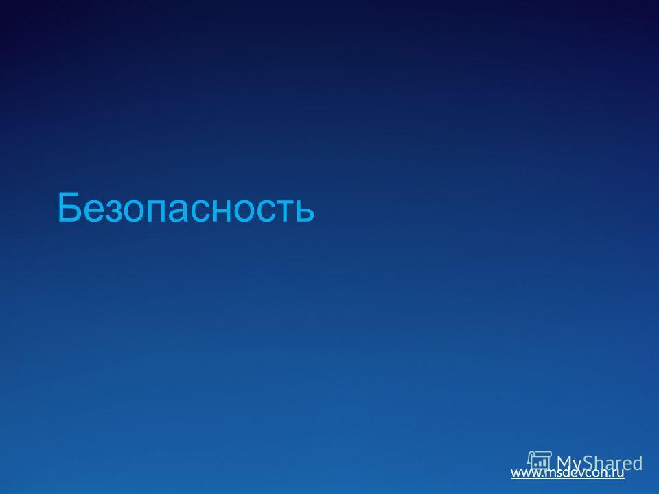 www.msdevcon.ru Безопасность