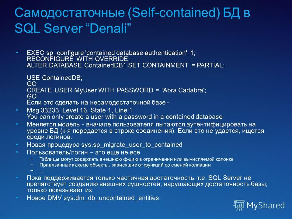 Самодостаточные (Self-contained) БД в SQL Server Denali