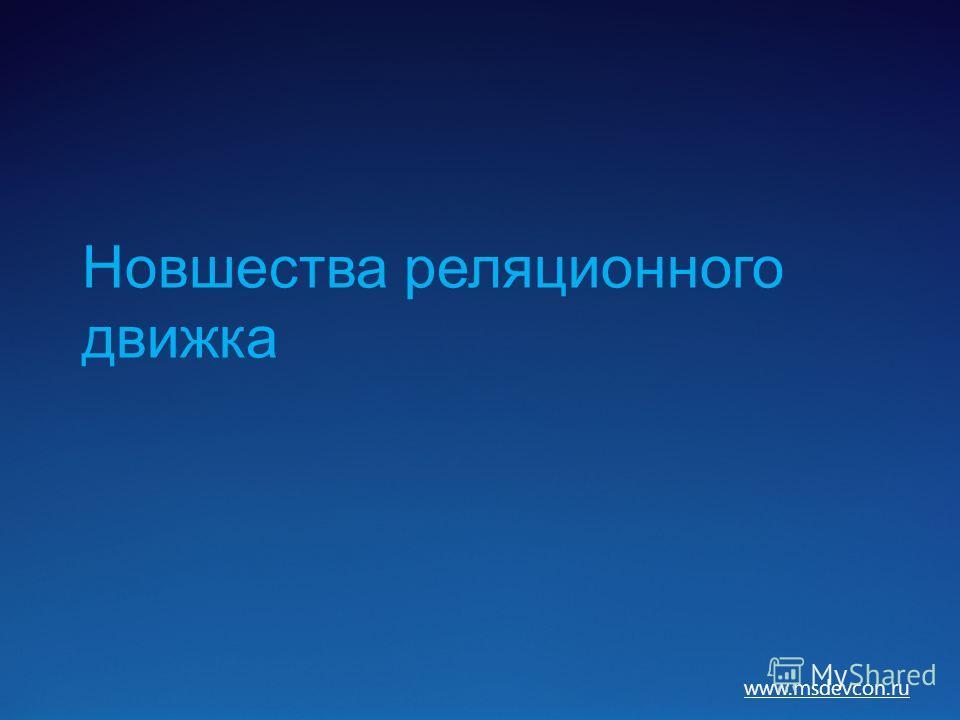 www.msdevcon.ru Новшества реляционного движка