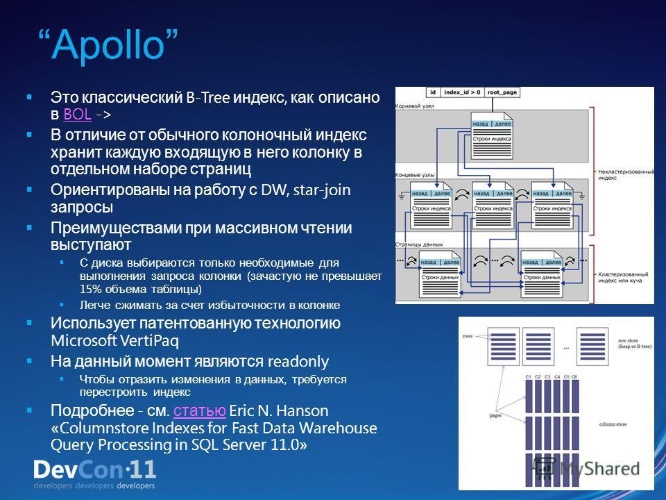 www.mcdevcon.ru Apollo Это классический B-Tree индекс, как описано в BOL ->BOL В отличие от обычного колоночный индекс хранит каждую входящую в него колонку в отдельном наборе страниц Ориентированы на работу с DW, star-join запросы Преимуществами при