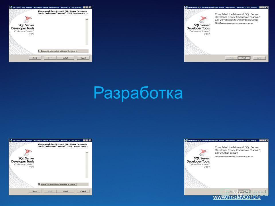 www.msdevcon.ru Разработка